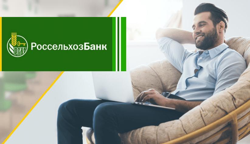 Интернет-банк Россельхозбанк Онлайн