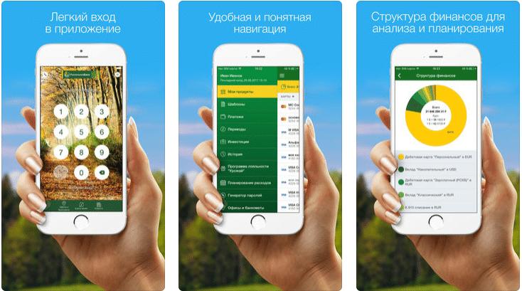 Мобильное приложение Россельхозбанк Онлайн